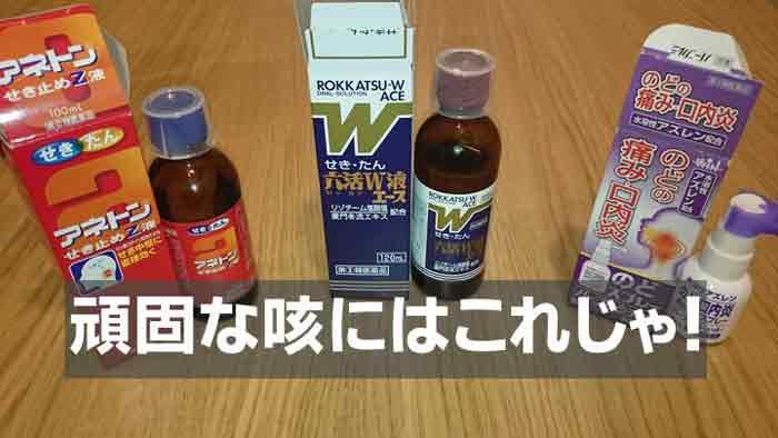のどが痛いときはこれ一択|咳が止まらない喉の痛みどれが効く?