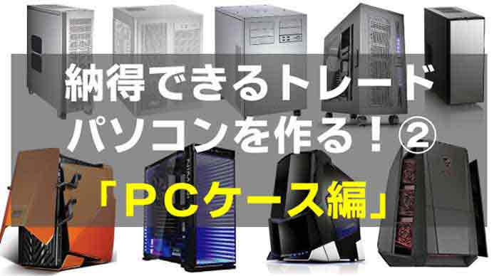 納得する快適なトレードディスクトップパソコンを作る②|PCケース編|LIANLI (リアンリ)精巧アルミフルタワーケースがかっこよすぎ