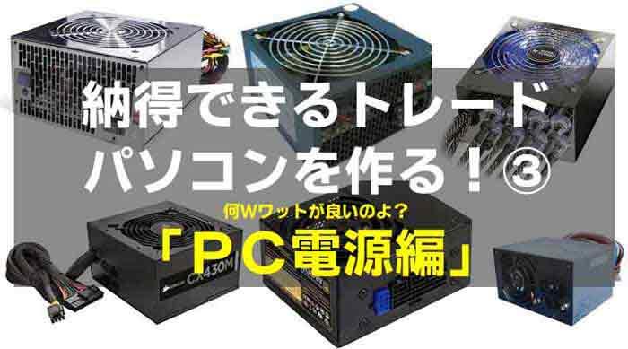 納得する快適なトレードディスクトップパソコンを作る③|電源編|Wワット数の決め方