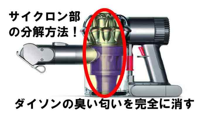 ダイソンDyson-DC62を使って臭い排気を完全に消す方法②|サイクロン部の清掃分解方法