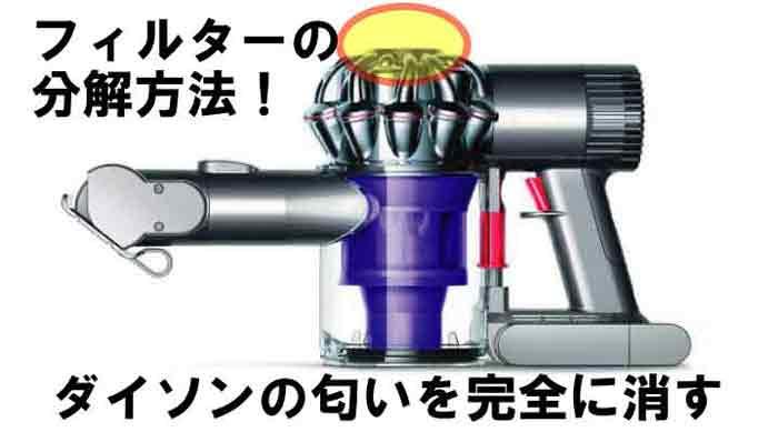 ダイソンDyson-DC62を使って臭い排気を完全に消す方法③|フィルター部の清掃分解方法