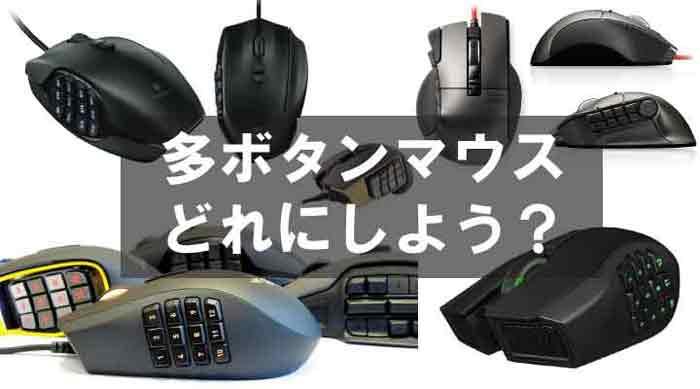 多ボタンマウスを比較。M-DUX70BKゲーミングマウスを購入!|決め手は多ボタン、大き目、横スクロールホイール♪