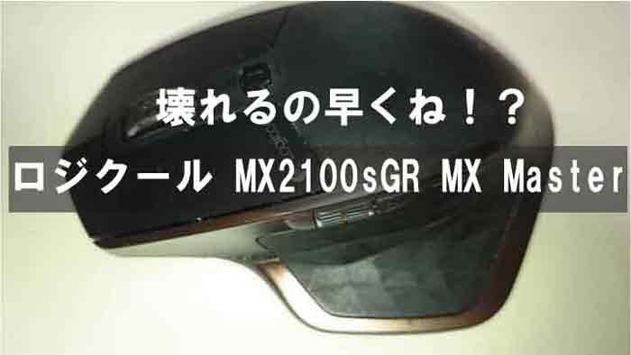 マウスのお掃除メンテナンス|ロジクール MX2100sGR MX Masterのチャタリング多発