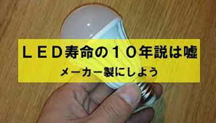 LEDの寿命10年説は嘘っぱち。   ...