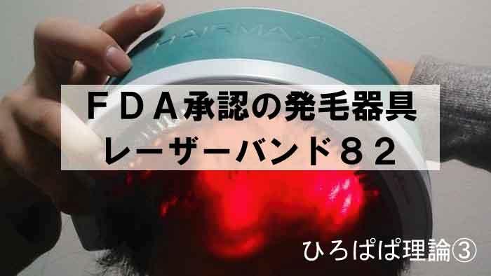 医学的・理論的に有効な発毛器具|FDA認定低出力レーザー650nmレーザーバンド82-ひろぱぱ理論③