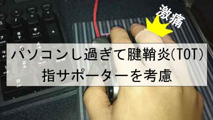 パソコンし過ぎて中指が腱鞘炎になった。|マウス操作とEnterキーが辛い