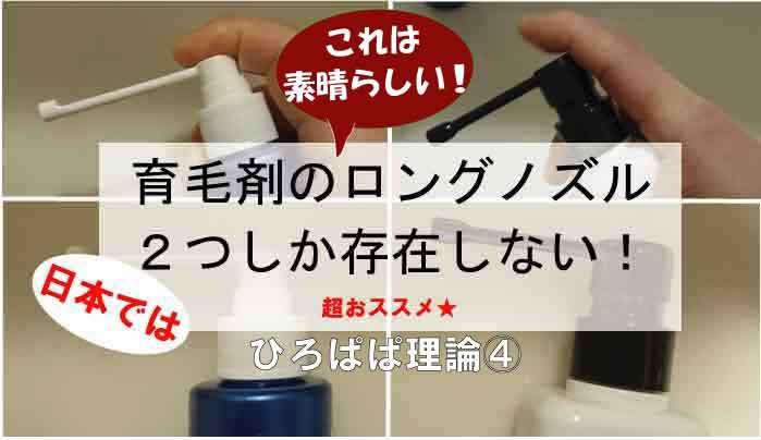 育毛剤用のロングノズルスプレー容器|日本で2つのみ!超良い★-ひろぱぱ理論④