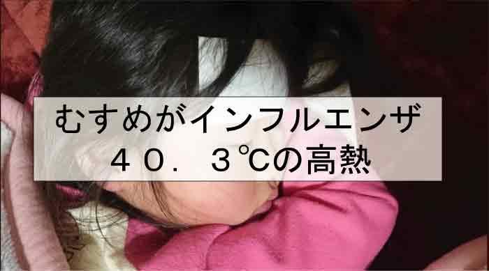 むすめがインフルエンザにかかった|40℃超しの高熱