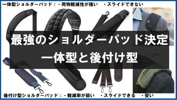 最強のバッグ用ショルダーパッドはこれ一択|重量級バッグ対応ジェルトロンプレミアム