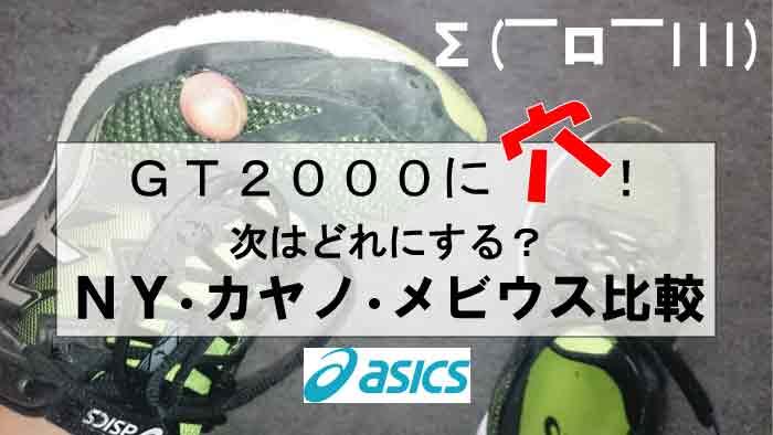 アシックスのサポート系ランニングシューズ・ゲルカヤノ|GT2000に穴が~Σ( ̄ロ ̄lll)ガーン