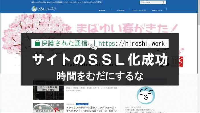 サイトのSSL化完了★|つまづいたワードプレスアドレスとサイトアドレス