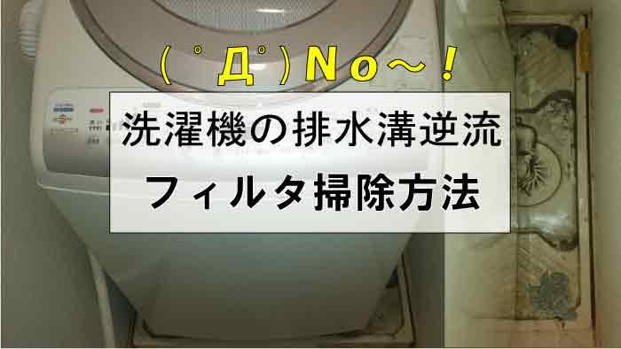 洗濯機の水が溢れて水浸し( ゚Д゚)/|排水溝詰まり