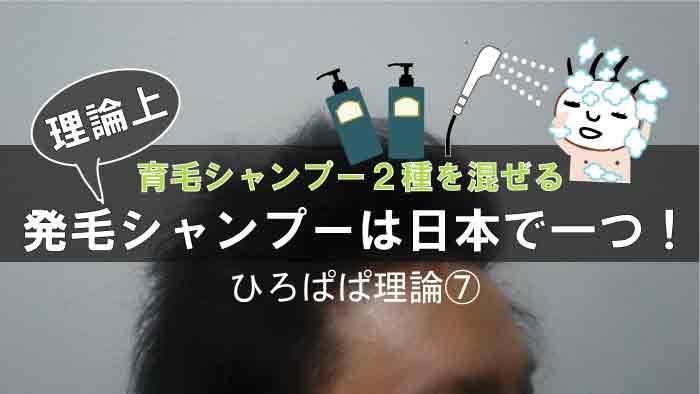 シャンプーは超重要!理論上発毛シャンプーは日本で一つ|2種混合で最強のシャンプー配合作成!ひろぱぱ理論⑦