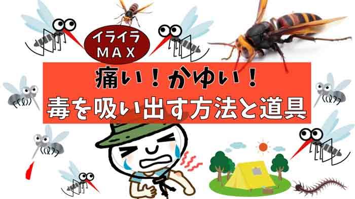 毒を吸い出す方法|蜂・ブト・蚊・ムカデ等にポイズンリムーバー(エクストラクター)タイプの色々