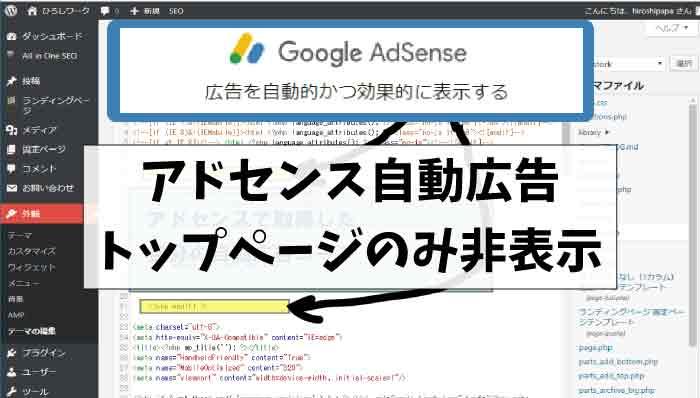 Google AdSense自動広告をトップページのみ非表示にする方法|ワードプレス編