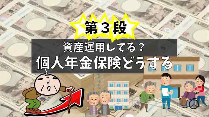 【第3段】資産運用してる?個人年金保険どうする|ひろしぱぱの場合