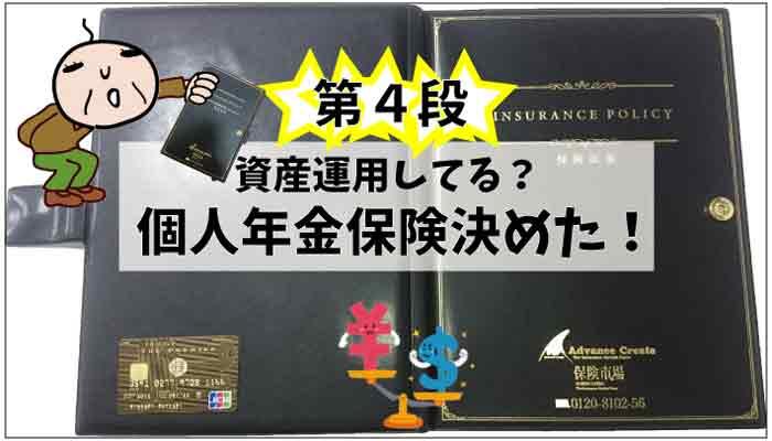 【第4段】資産運用してる?個人年金保険決まった!!|ひろしぱぱの場合