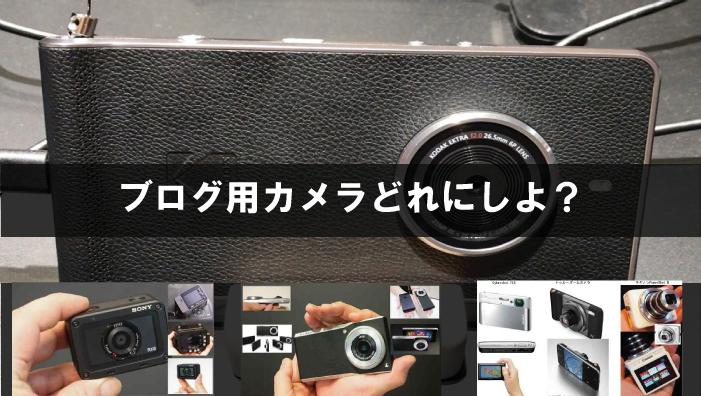 ブログ用デジタルカメラ|ブロガーならどれが良いかな?