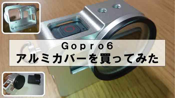 Gopro6にアルミケースカバーを買ってみた|ミニレフみたいに可愛くなったが・・