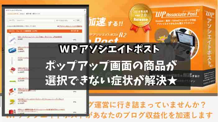【ワードプレス】ブロガーのWPアソシエイトポストR2 ポップアップ商品が選択できない場合の解決策