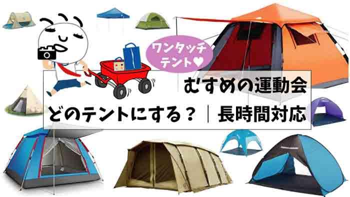 保育園小学校の運動会|運動会の必需品ワンタッチテントはこれ! T5-23の設置方法