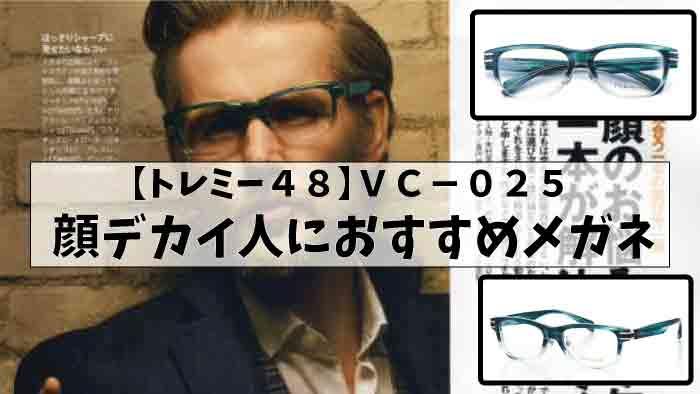 大き目メガネ:トレミー48VC-025を求めて!|奮闘記