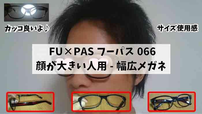 FU×PASフーパス066が届いた♪ 顔が大きい人用幅広おしゃれメガネの決定版!