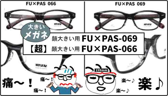 FU×PASフーパス066と069の違い|顔が大きい人と超大きい人用幅広メガネ♪
