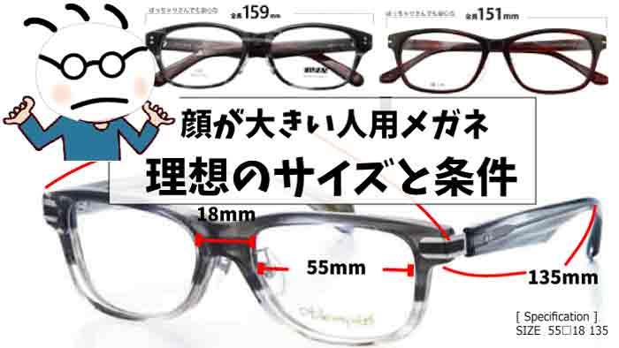 顔が大きい人用メガネと小顔効果の条件 形・幅・奥行サイズ・色