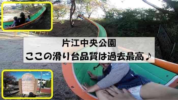 片江中央公園に行ってきたよ♪|滑り台は福岡一の品質★