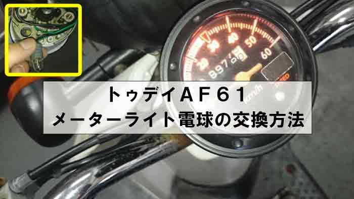【トゥデイAF61】メーターバルブ電球の交換方法