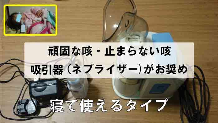 乾燥による止まらない咳と喉の痛みを取るには 喘息(ゼンソク)用超音波温熱吸入器が有効