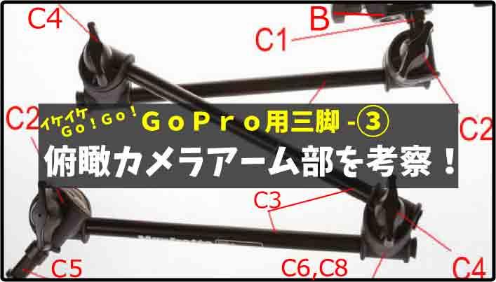 ③GoPro究極の三脚を考察!|俯瞰撮影用にアームについて考える