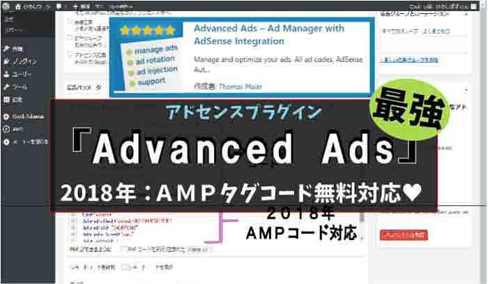 Advanced Ads最強!2018年11月以降アドセンスプラグイン|AMPタグ表記無料対応