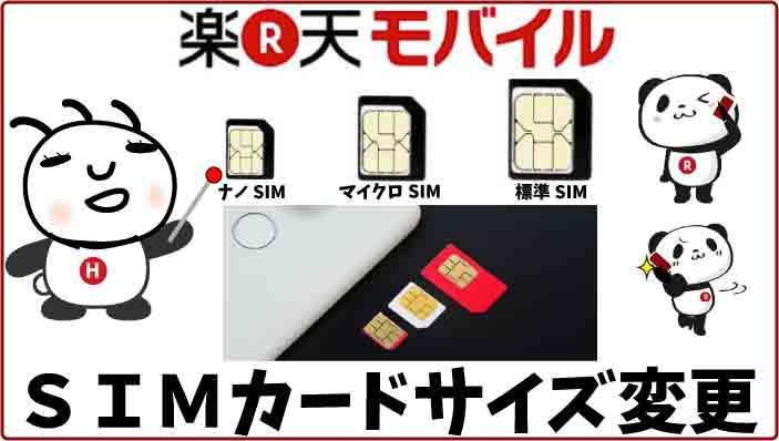 楽天モバイル機種変更②:SIMカードサイズ変更申し込み方法|マイクロSIM(Xperia)からナノSIM(HUAWEI)へ