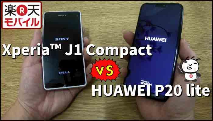 費用対効果No1のHUAWEIスマホ良いね♪|HUAWEI P20 Lite [vs] Xperia J1 compact