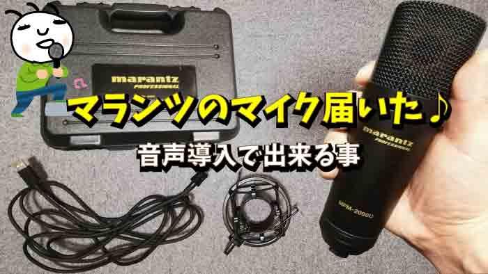 marantz:MPM-2000Uマランツプロのコンデンサーマイク届いた♪|音声導入の可能性と出来る事