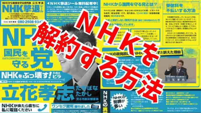 NHKを解約する方法|NHKをぶっ壊す!