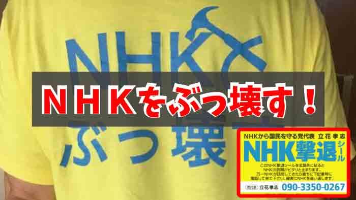 NHKをぶっ壊す!(笑)|ひろぱぱ払ってるケド( ´艸`)