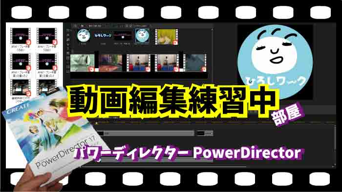 日本一簡単!?パワーディレクターで動画編集を練習しよう★|動画アップロード更新部屋