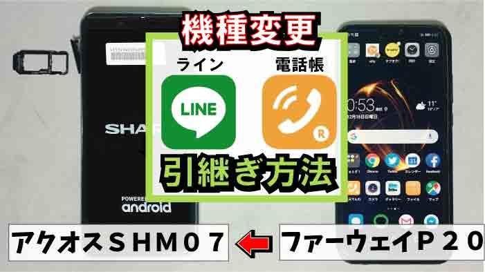 SH-M07アクオスフォン届いた♪アンドロイド機種変更の方法|一番簡単な電話帳+LINEラインデータ全ての引継ぎ方法