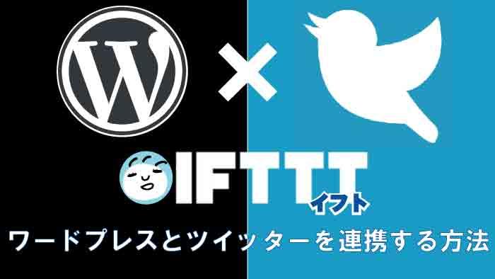 【ワードプレス】:ブログ更新をIFTTT(イフト)で自動ツイートする方法|一番使われてるレシピ公開(コピペ可)