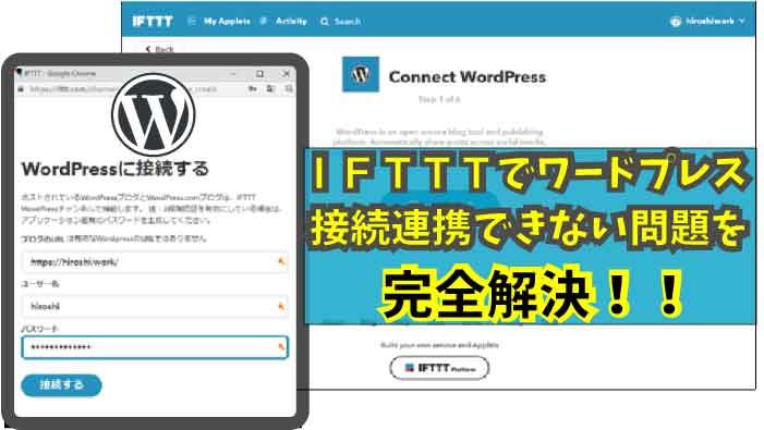 IFTTTイフトでワードプレスに連携接続できない原因問題を完全解決|IFTTTでWordPressへ連携出来ないもしくは投稿が失敗する時
