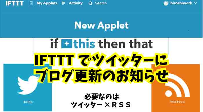 ワードプレス【以外】:ブログ更新をIFTTT(イフト)でツイートする方法|RSSリーダーの実装方法