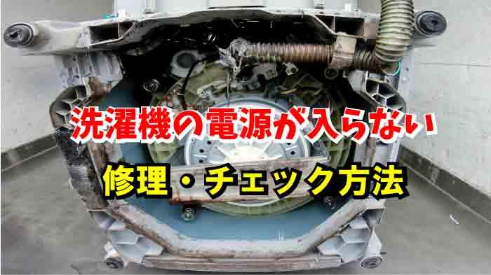 洗濯機がうんともすんとも言わない。修理方法と買い替える前に✔チェック。|電源が入らない場合の対処法
