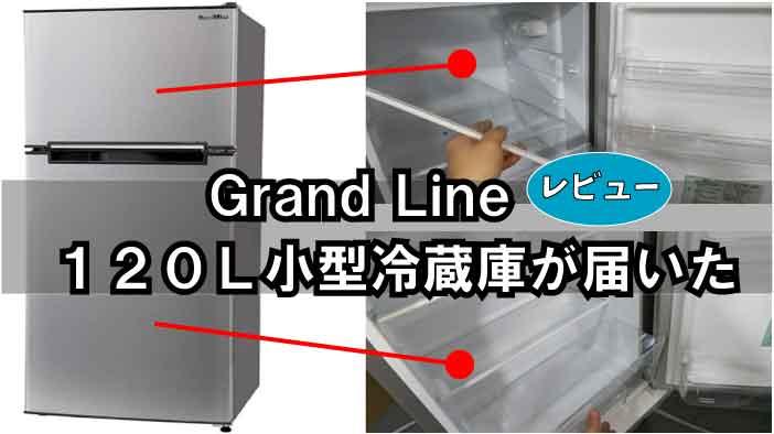 小型冷蔵庫到着レビュー|Grand Line ARM-118L02の設置方法