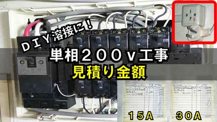 見積り金額:溶接用の単相200vブレーカーを作る注意点と違法の範囲|電気屋さんに聞いてみた