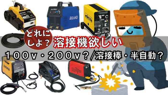 溶接機がほしいのだけどどれにしよう?|100v・200?/溶接棒・半自動?