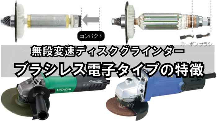 ディスクグラインダーを買い替えよう♪|電子ブラシレスモーターとカーボンブラシモーターの比較