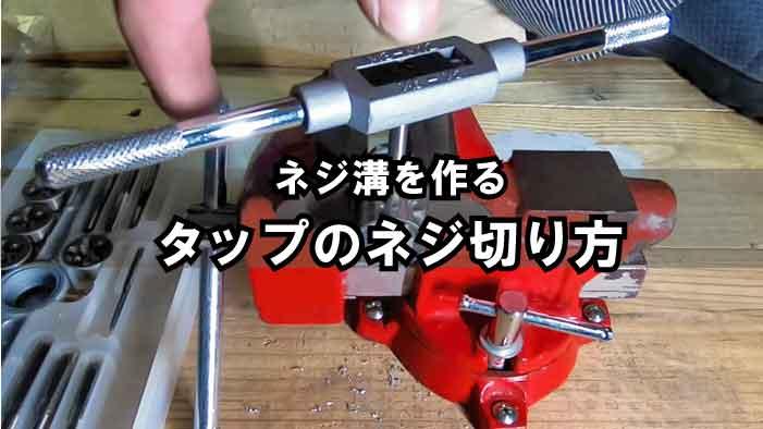 タップでのネジ切り作業の方法|カメラ用スピゴットにネジ溝を掘った